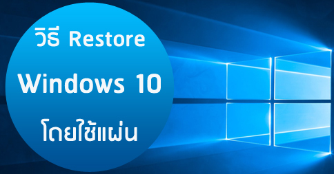 วิธี restore windows 10