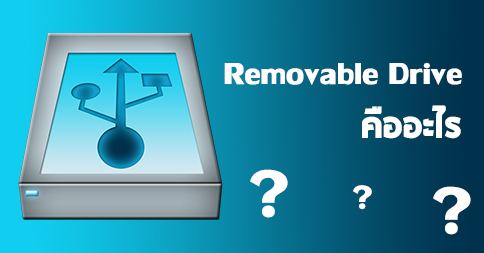 removable drive คืออะไร