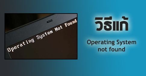 วิธีแก้ operating system not found
