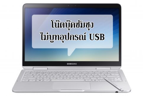 Notebook-samsung
